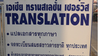 Thailand translation for wedding