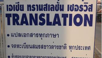 Thailand translation for wedding